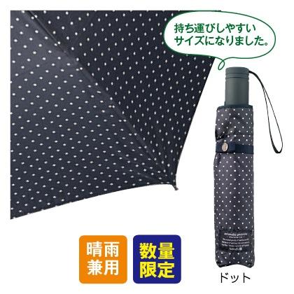 hands+ 調節式自動開閉50cm(ドット)