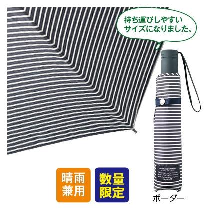 hands+ 調節式自動開閉50cm(ボーダー)