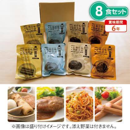 美味しい保存食8食セット