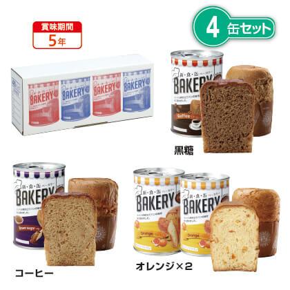 新食缶ベーカリー缶入ソフトパン4缶 Aセット
