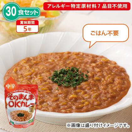 そのまんまOKカレー(中辛30食セット)