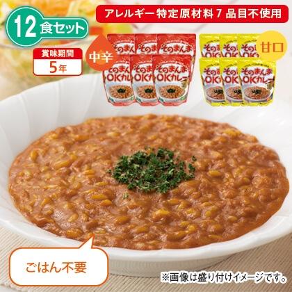 そのまんまOKカレー(中辛6食+甘口6食セット)