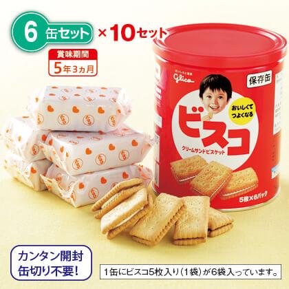 ビスコ5年保存缶6缶セット(10セット)