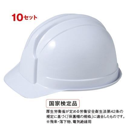 防災ヘルメット(10セット)