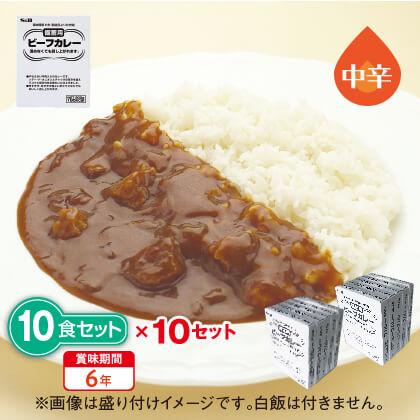 エスビー食品 備蓄用ビーフカレー10食セット(10セット)