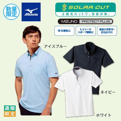 〈ミズノ ソーラーカット〉メンズポロシャツ3枚セット ホワイト・ネイビー・アイスブルー(L)