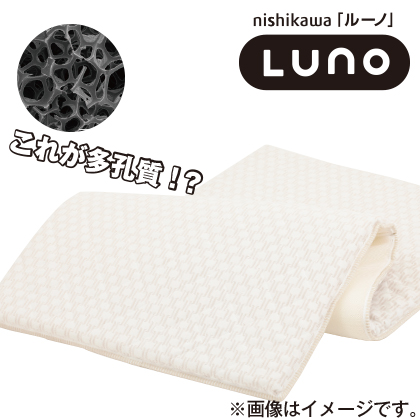 〈LUNO〉高反発トッパー・セミダブル