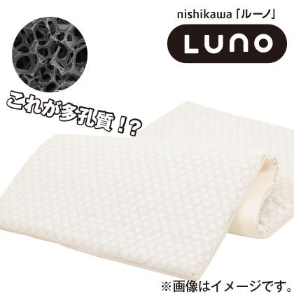〈LUNO〉高反発トッパー・ダブル