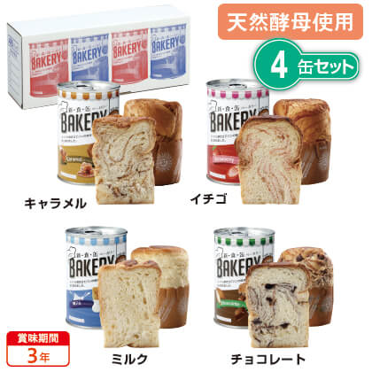 新食缶ベーカリー缶入ソフトパン4缶 Bセット