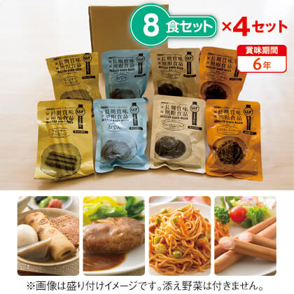 美味しい保存食8食セット(4セット)