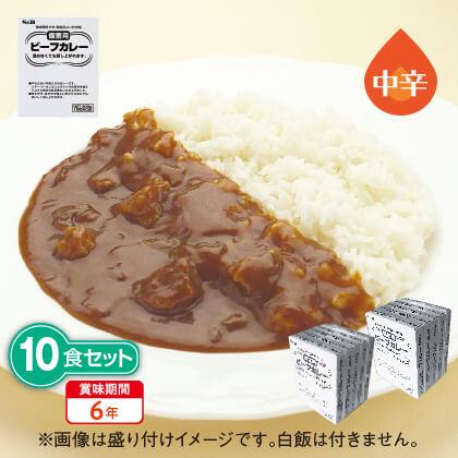 エスビー食品 備蓄用ビーフカレー10食セット