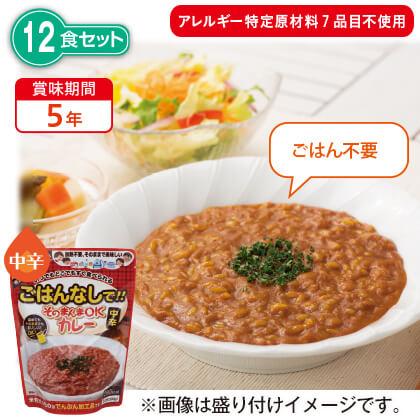 そのまんまOKカレー(中辛12食セット)