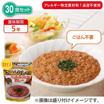 そのまんまOKカレー(甘口30食セット)