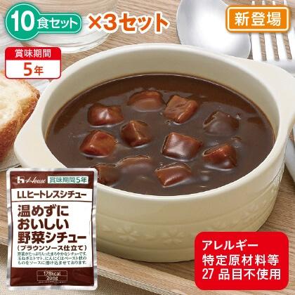 温めずにおいしい野菜シチュー10食セット(3セット)