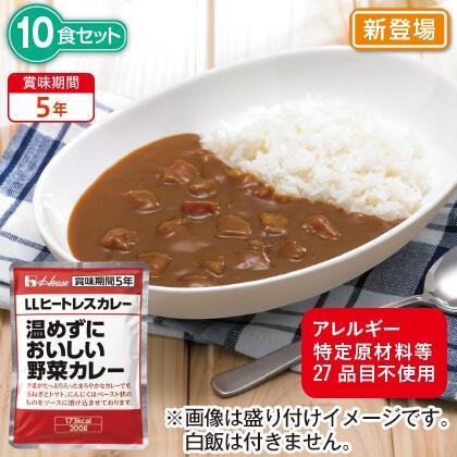温めずにおいしい野菜カレー10食セット