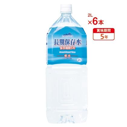 山梨の天然水長期保存水(2L×6本)