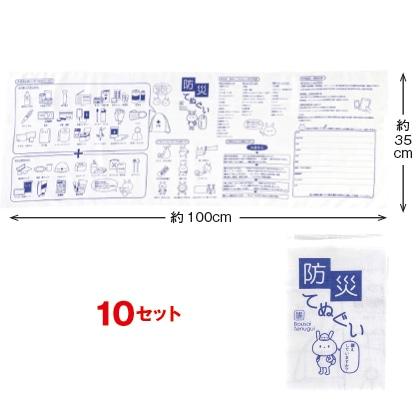 防災てぬぐい(10枚)(10セット)