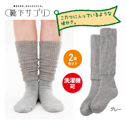 靴下サプリ まるでこたつソックス2足セット25〜27cm(男性用)(グレー×2)