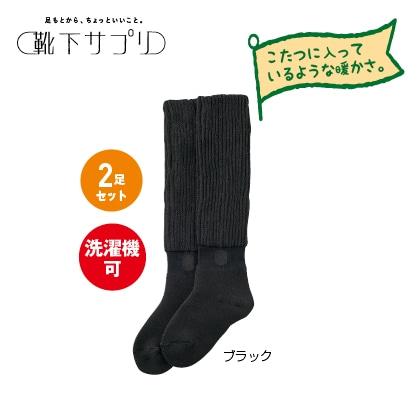 靴下サプリ まるでこたつソックス2足セット23〜25cm(男女兼用)(ブラック×2)