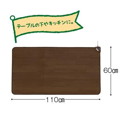 ホットテーブルマット 60X110cm
