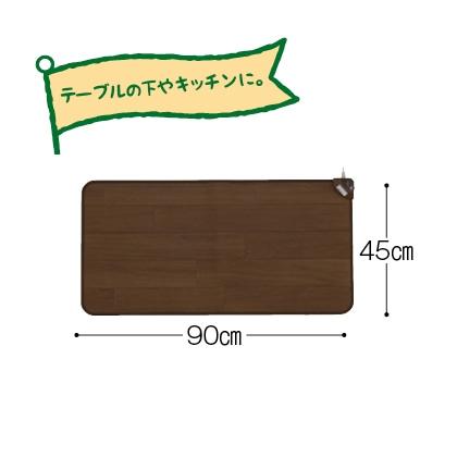 ホットキッチンマット 45X90cm