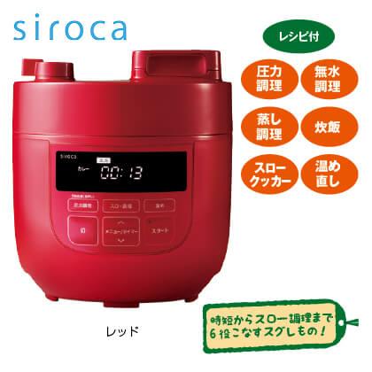 シロカ 電気圧力鍋 2L(レッド)