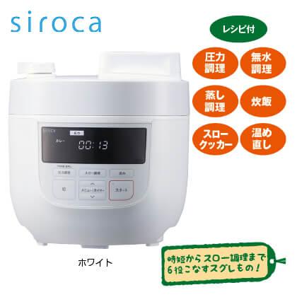 シロカ 電気圧力鍋 4L(ホワイト)