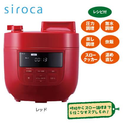 シロカ 電気圧力鍋 4L(レッド)