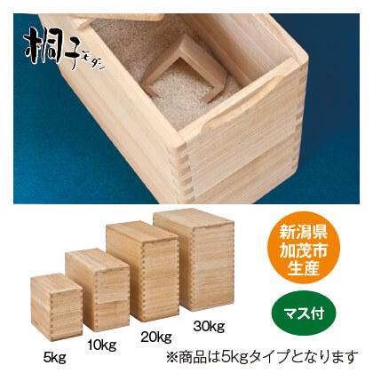 桐子モダン 桐の米びつ マス付き(5kg)