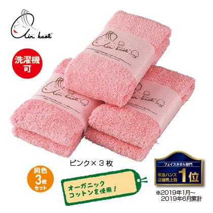 エアーかおる フェイスタオル3枚セット(ピンク×3枚)