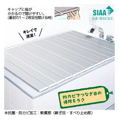 SIAA 抗菌・抗カビ折りたたみ風呂蓋 M10(約70×100cm用) メタリックシルバー