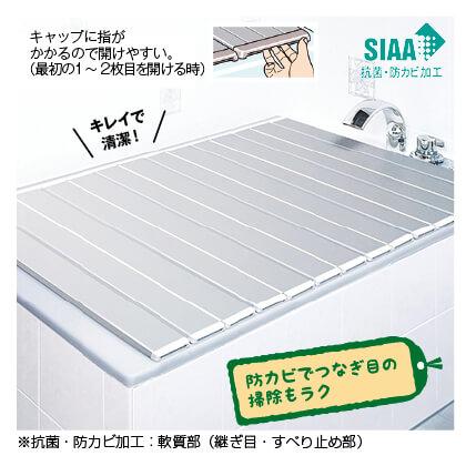 SIAA 抗菌・抗カビ折りたたみ風呂蓋 L12(約75×120cm用) メタリックシルバー