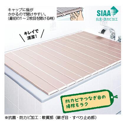 SIAA 抗菌・抗カビ折りたたみ風呂蓋 L12(約75×120cm用) パールピンク