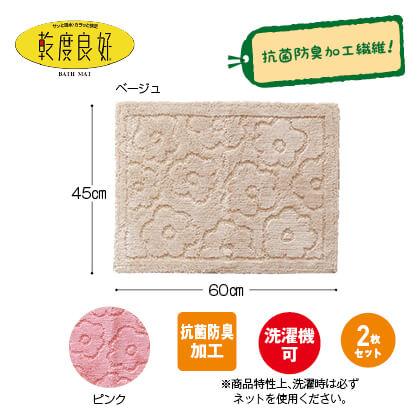 乾度良好 サニーバスマット(45×60cm) 2枚セット(ベージュ&ピンク)
