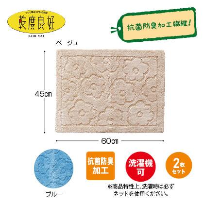 乾度良好 サニーバスマット(45×60cm) 2枚セット(ベージュ&ブルー)