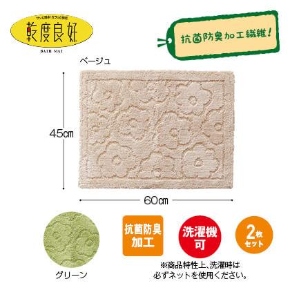 乾度良好 サニーバスマット(45×60cm) 2枚セット(ベージュ&グリーン)