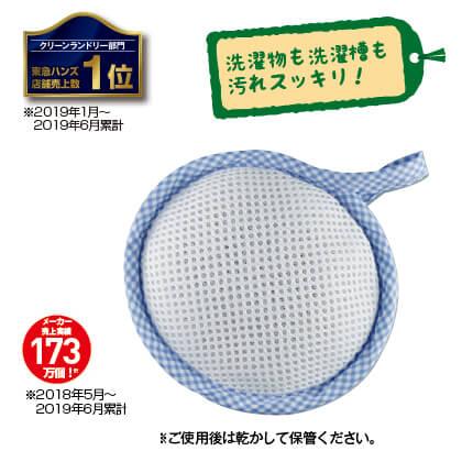 洗たくマグちゃん ブルー(1個)
