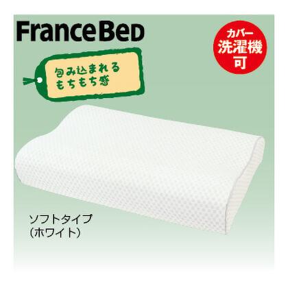 フランスベッド エアレートピローコンフォート ソフトタイプ(ホワイト)