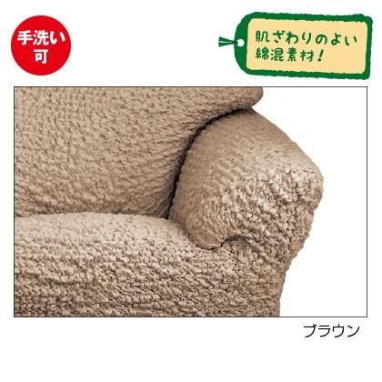 フィット式 ソファカバー(肘付)(ブラウン)