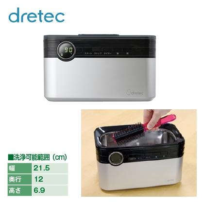 ドリテック 超音波洗浄器「ソニクリアEX」