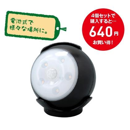 LED センサーライト(4個セット)