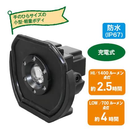 充電式LED投光器 15W