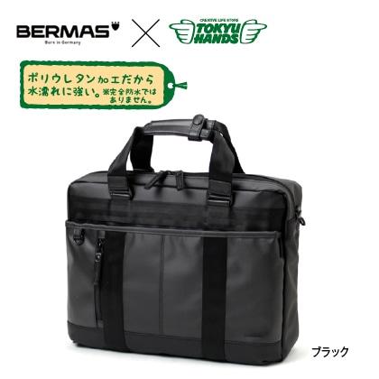 ハンズオリジナル バーマス 3WAYバッグ(ブラック)