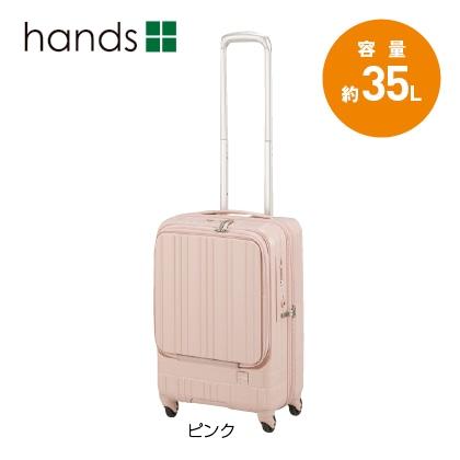 hands+ライトシリーズスーツケース フロントオープン35L(ピンク)