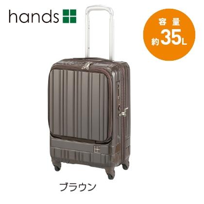 hands+ライトシリーズスーツケース フロントオープン35L(ブラウン)