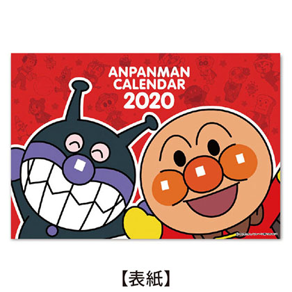 それいけ!アンパンマンカレンダー(ブック型)