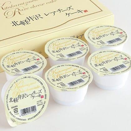 北軽井沢レアチーズケーキ6個入