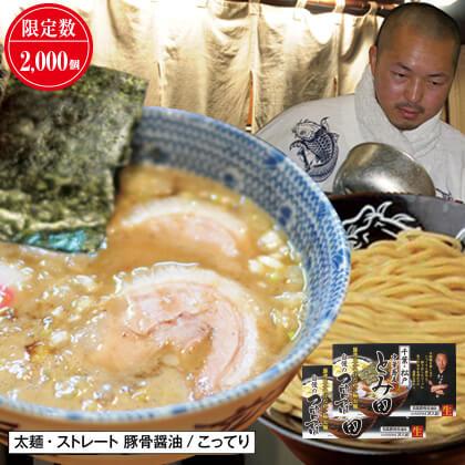 千葉 中華蕎麦「とみ田」つけ麺