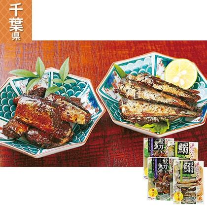 銚子発 浜炊き鰯とひと口秋刀魚