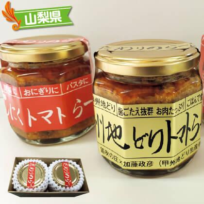 トマトらー油(2本セット)